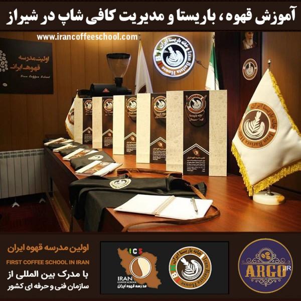 آموزش کافی شاپ در شیراز با مجوز فنی حرفه ای و پنج مدرک بین المللی