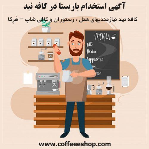 استخدام باریستا - آگهی استخدام باریستا در کافه نید