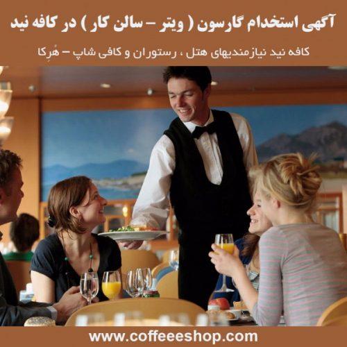 آگهی استخدام گارسون(ویتر – سالن کار ) در کافه نید