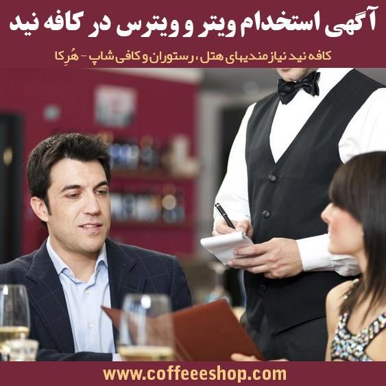 آگهی استخدام ویتر و ویترس در کافه نید - ویتر، سالن کار، گارسون