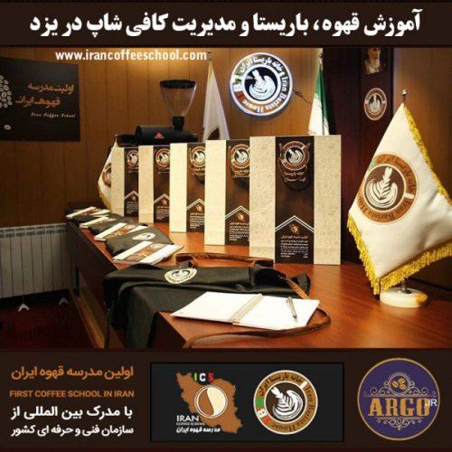 یزد - آموزش کافی شاپ در یزد با مجوز فنی حرفه ای و پنج مدرک بین المللی