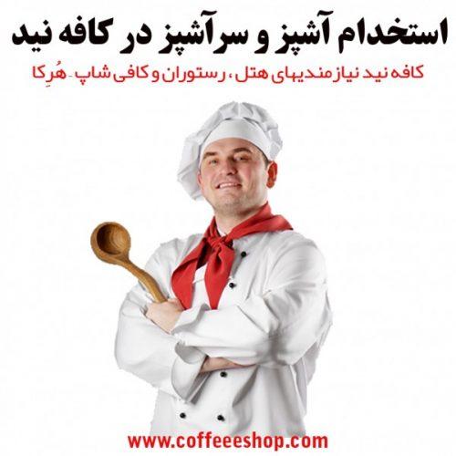 آگهی استخدام آشپز و سرآشپز در کافه نید