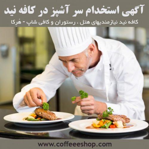 آگهی استخدام سر آشپز در کافه نید