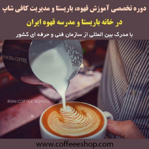 دوره تخصصی آموزش قهوه، باریستا و مدیریت کافی شاپ در خانه باریستا و مدرسه قهوه ایران