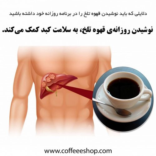 پنج دلیل برای اینکه نوشیدن قهوه تلخ را در برنامه روزانه خود داشته باشید