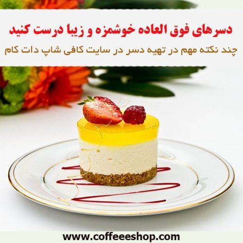 دسر در پایان یک وعده غذایی سرو میشود دسرها بیشتر شیرین هستند. صرف دسر و شیرینی بعد از غذا