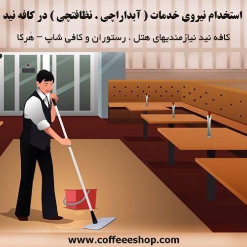 استخدام نیروی خدمات ( آبداراچی نظافتچی ) در کافه نید