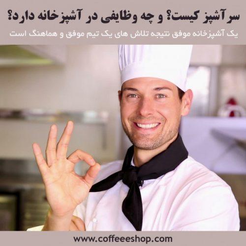 سرآشپز کیست؟ و چه وظایفی در آشپزخانه دارد؟ Who is the master chef?