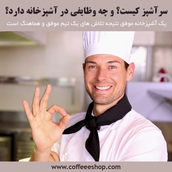 سرآشپز کیست؟ و چه وظایفی در آشپزخانه دارد؟