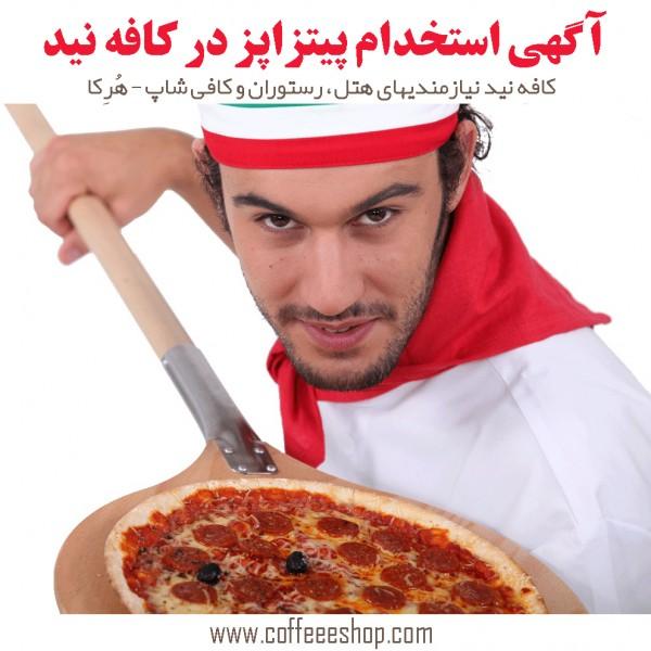 پیتزا پز هستید ؟ سابقه کار دارید و یا مبتدی هستید ؟ دنبال کار میگردید؟
