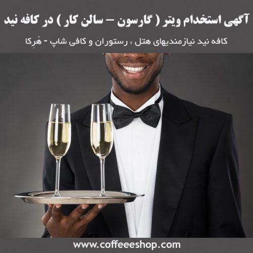 آگهی استخدام ویتر ( گارسون - سالن کار ) در کافه نید