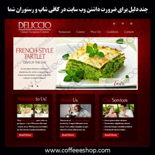 چند دلیل برای ضرورت داشتن وب سایت در کافی شاپ و رستوران شما