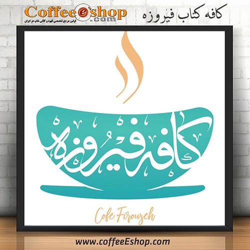 کافه کتاب فیروزه - کافی شاپ فیروزه - تبریز
