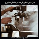 مدرک بین المللی باریستا در خانه باریستا ایران