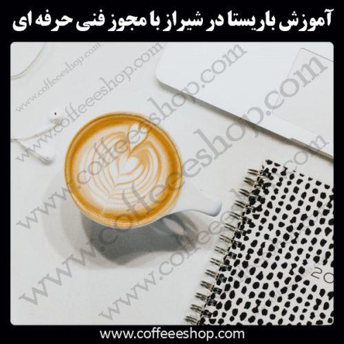 آموزش باریستا در شیراز با مجوز فنی حرفه ای و پنج مدرک بین المللی