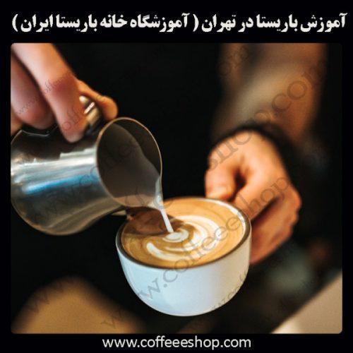 آموزش باریستا در تهران ( آموزشگاه خانه باریستا ایران )