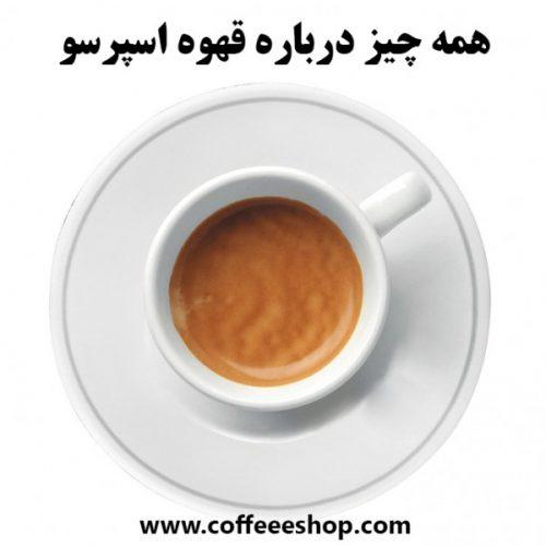 اسپرسو | همه چیز درباره قهوه اسپرسو