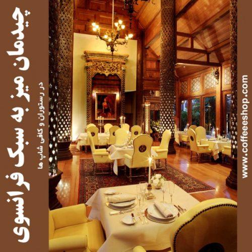 چیدمان میز به سبک فرانسوی در رستوران و کافی شاپ ها