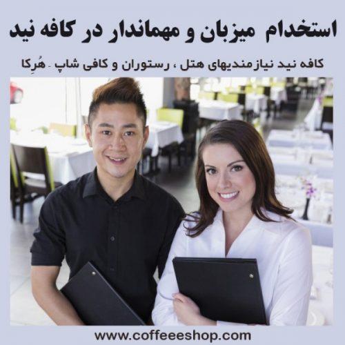 استخدام  میزبان و مهماندار در کافه نید