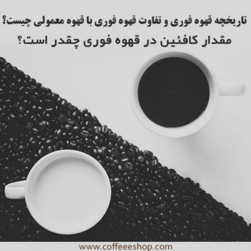 تاریخچه قهوه فوری و تفاوت قهوه فوری با قهوه معمولی چیست؟