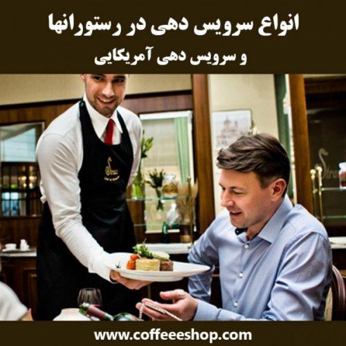 انواع سرویس دهی در رستورانها و سرویس دهی آمریکایی