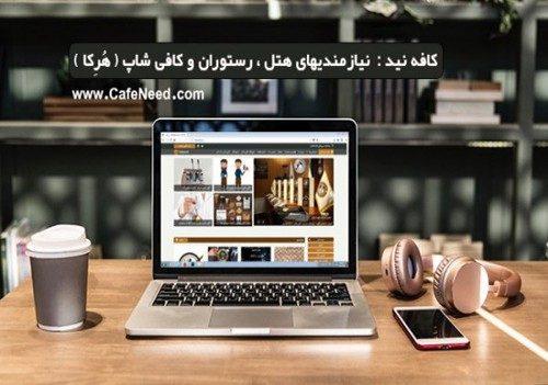 کافه نید | cafe need