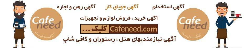 سایت کافه نید:www.cafeneed.com