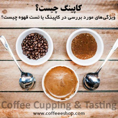 کاپینگ چیست؟ ویژگیهای مورد بررسی در کاپینگ یا تست قهوه چیست؟