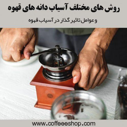 روش های مختلف آسیاب دانه های قهوه و عوامل تاثیر گذار در آسیاب قهوه