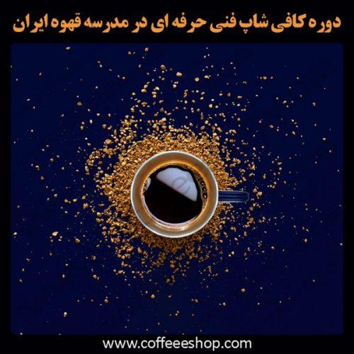 دوره کافی شاپ فنی حرفه ای در مدرسه قهوه ایران