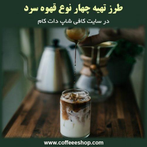طرز تهیه چهار نوع قهوه سرد در سایت کافی شاپ دات کام