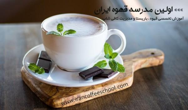 اولین مدرسه قهوه ایران | First coffee school in Iran
