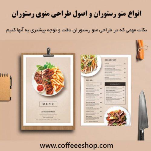 انواع منو رستوران و اصول طراحی منوی رستوران