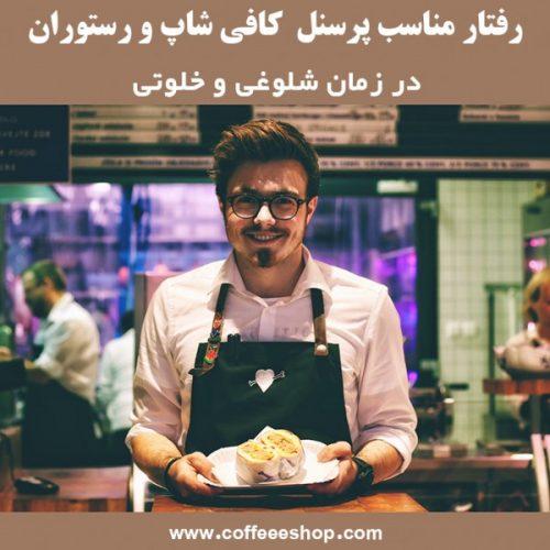 رفتار مناسب پرسنل کافی شاپ و رستوران در زمان شلوغی و خلوتی