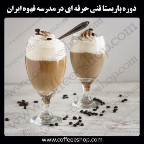 دوره باریستا فنی حرفه ای در مدرسه قهوه ایران | آموزش کافی من و باریستا