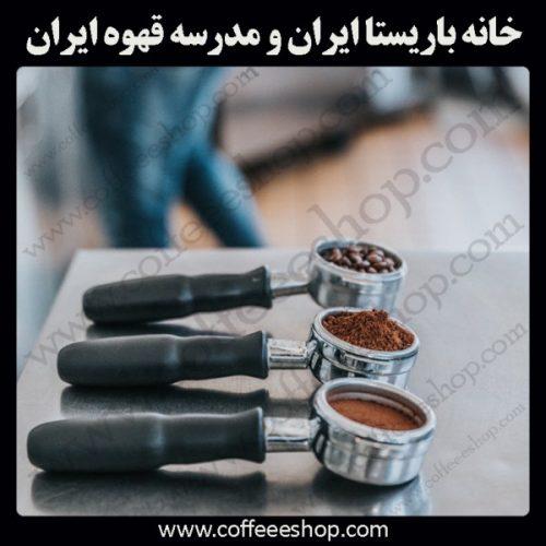 آموزش باریستا ایران
