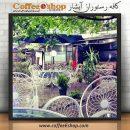 کافه رستوران آبشار – کافی شاپ آبشار  – شهریار