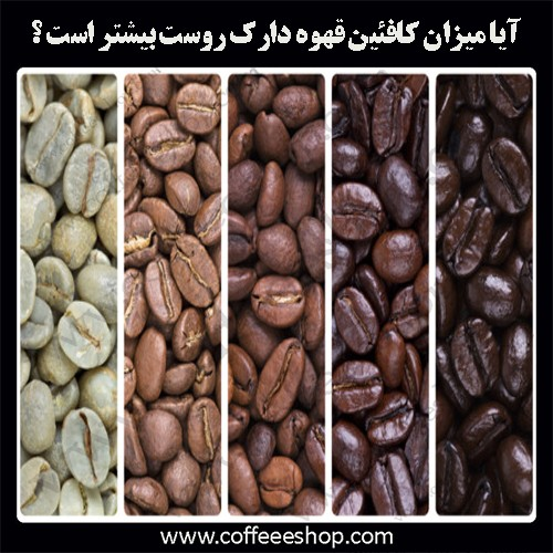 قهوه | آیا میزان کافئین قهوه دارک روست بیشتر است ؟