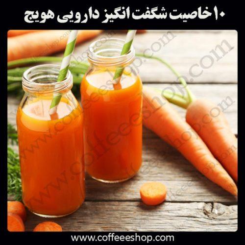 تاریخچه هویج و ۱۰خاصیت شگفت انگیز دارویی هویج
