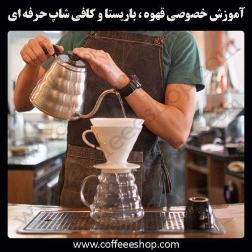 آموزش در آکادمی قهوه و باریستا ایران