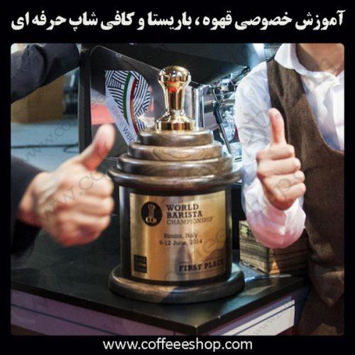 آموزش قهوه ایران