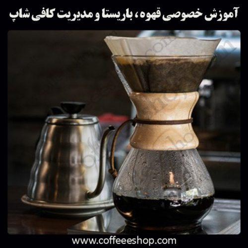 مجتمع فنی قهوه ایران با پنج مدرک بین المللی و قابل ترجمه