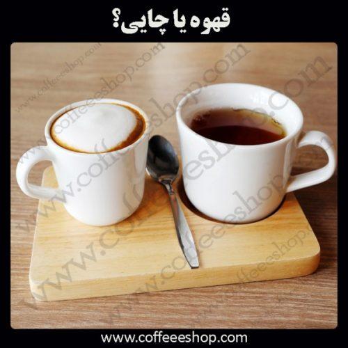 قهوه یا چایی؟ و مقایسه این دو نوشیدنی پرطرفدار