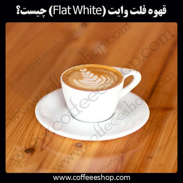 قهوه | قهوه فلت وایت (Flat White) چیست؟