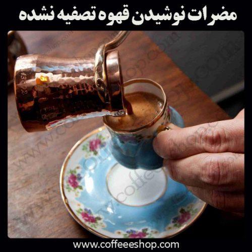قهوه | مضرات نوشیدن قهوه تصفیه نشده