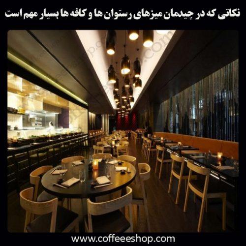 نکاتی که در چیدمان میزهای رستوان ها و کافه ها بسیار مهم است