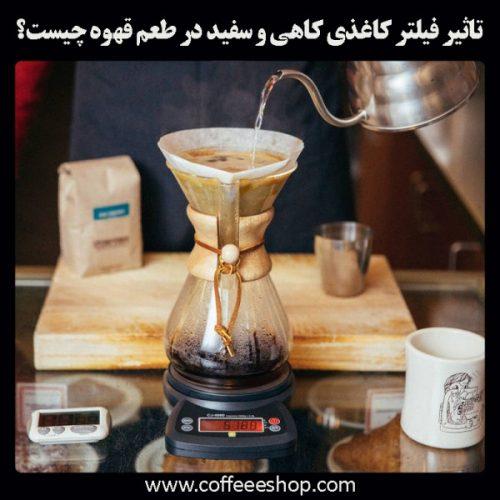فیلتر های کاغذی قهوه |تاثیر فیلتر کاغذی کاهی و سفید در طعم قهوه چیست؟