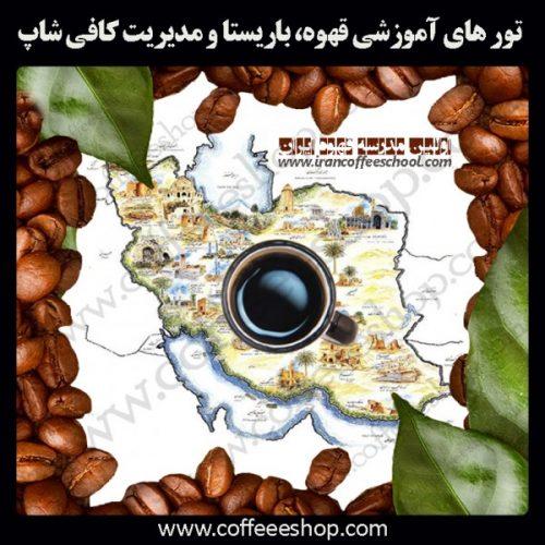 تور های آموزشی قهوه، باریستا و مدیریت کافی شاپ خانه باریستا ایران