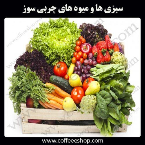 سبزی ها و میوه های چربی سوز