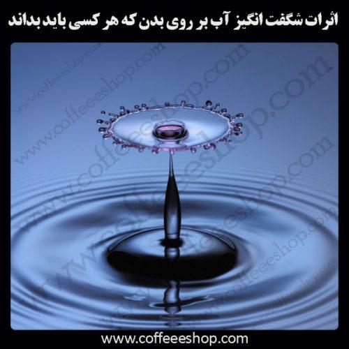 آب | اثرات شگفت انگیز آب بر روی بدن که هر کسی باید بداند